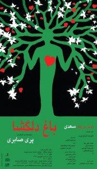 در «باغ دلگشا» به نفع کودکان سرطانی محک باز می شود