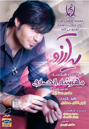 «یه آرزو» با صدای مهرشاد منتشر می شود