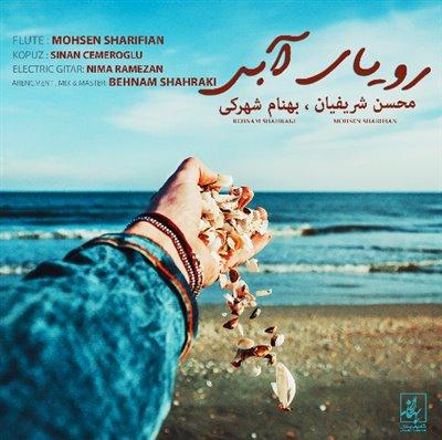 رویای آبی - محسن شریفیان