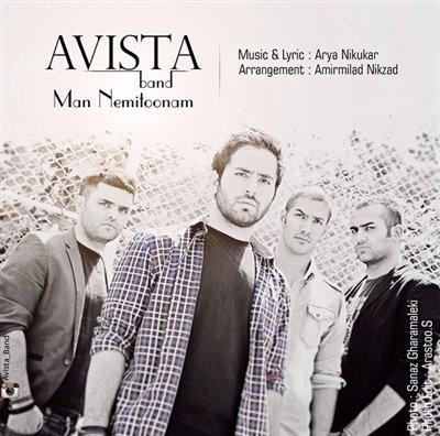 قطعه «من نمیتونم» از گروه «آویستا» منتشر شد