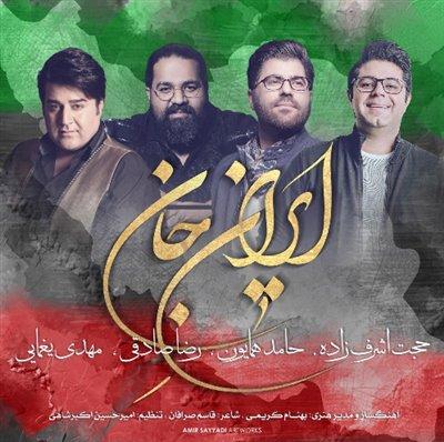 ایران جان - حجت اشراف زاده و حامد همایون و رضا صادقی و مهدی یغمایی