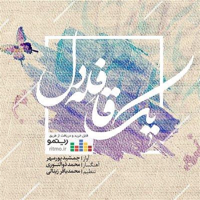 آلبوم جدید محمد ذوالنوری منتشر شد