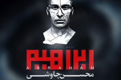 آلبوم محسن چاوشی به تعویق افتاد