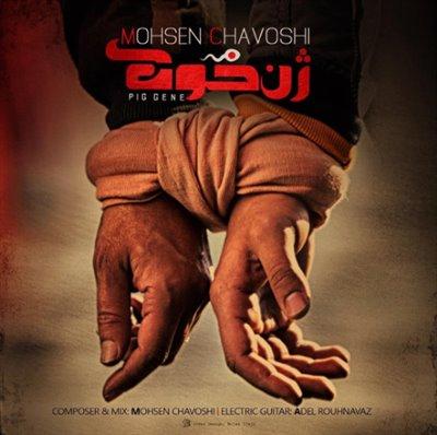 حلالم کن - محسن چاوشی