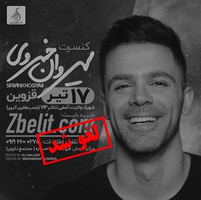 کنسرت سیروان خسروی در شهر قزوین لغو شد