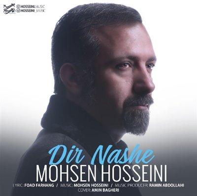 دیر نشه - محسن حسینی