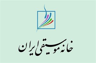 """اعتراض خانه موسیقی به جعل سرود """"ای ایران"""""""