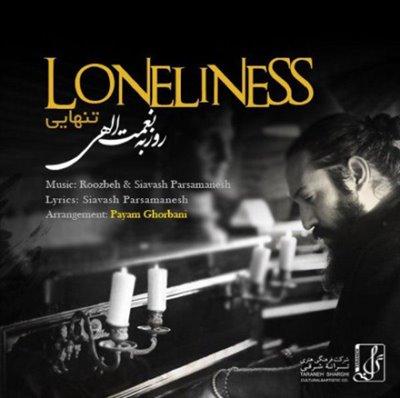 تنهایی  - روزبه نعمت اللهی