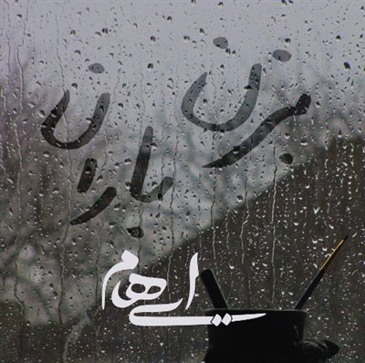 بزن باران - ایهام