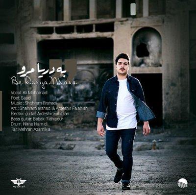 به دریا مرو - علی محمدی