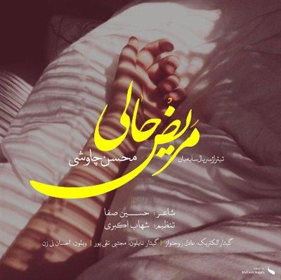 مریض حالی - محسن چاوشی