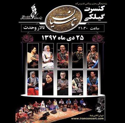 کنسرت گیلکی «همآوایان تاسیان» برگزار میشود