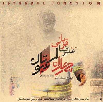 چهار راه استانبول - علیرضا قربانی