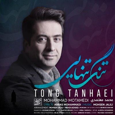 تنگ تنهایی - محمد معتمدی