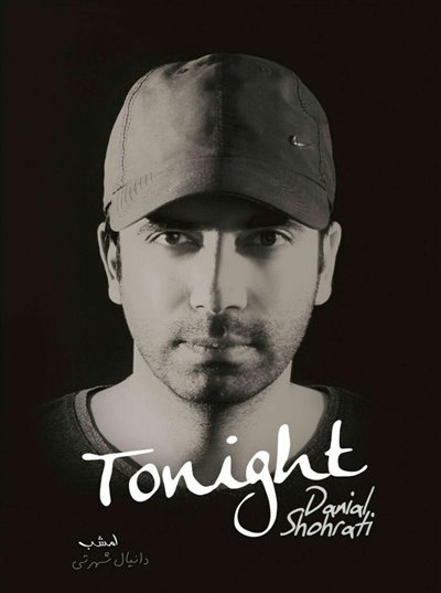 آلبوم «امشب» به خوانندگی و آهنگسازی «دانیال شهرتی» منتشر شد