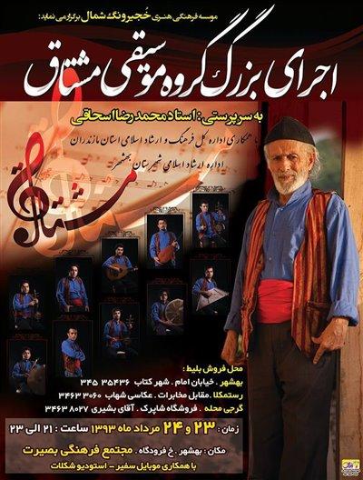 استاد محمدرضا اسحاقی با «مشتاق» روی سن می رود