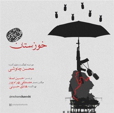 خوزستان - محسن چاوشی