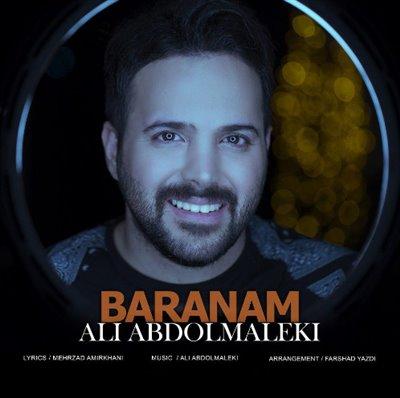 بارانم - علی عبدالمالکی