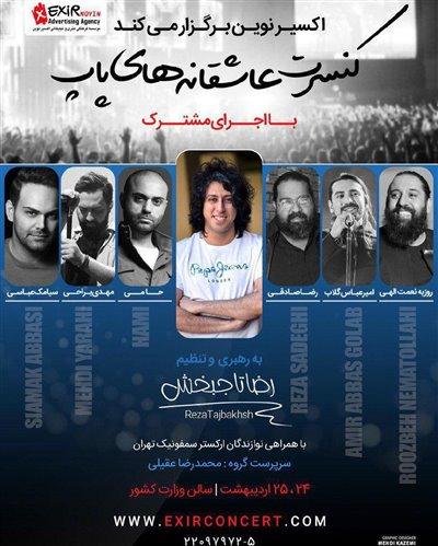 کنسرت مشترک 6 خواننده پاپ در تهران