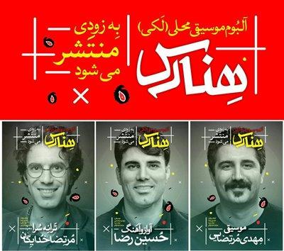 آلبوم «هنارس» با صدای «حسین رضا» منتشر می شود