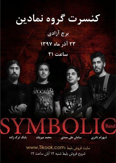 اولین کنسرت گروه «نمادین» در برج آزادی برگزار میشود