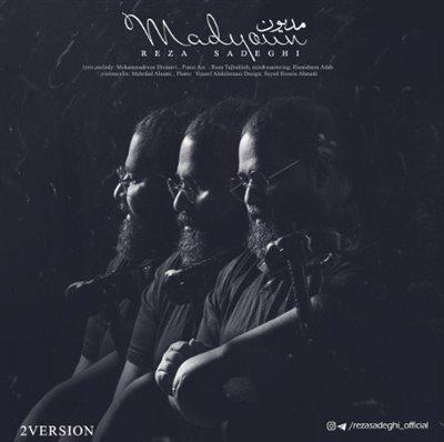 مدیون - رضا صادقی