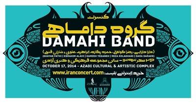 اولین کنسرت «داماهی» در تهران