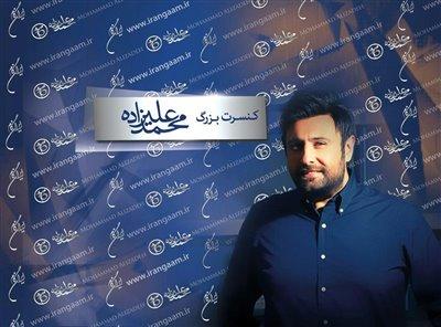 کنسرت محمد علیزاده در شهرهای شیراز و اصفهان و جزیره کیش برگزار شد