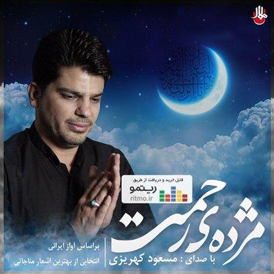 آلبوم «مژدهی رحمت» به مناسبت ماه رمضان منتشر شد