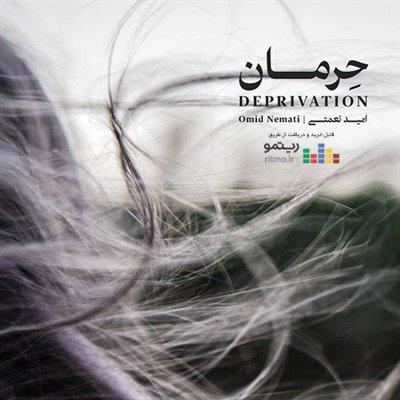 آلبوم «حرمان» از «اميد نعمتى» بعد از چهار سال منتشر شد
