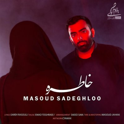 خاطره - مسعود صادقلو