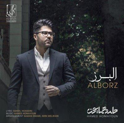 البرز - حامد همایون