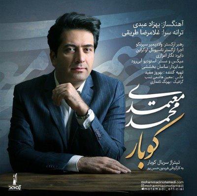 کوبار - محمد معتمدی