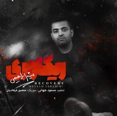ریکاوری - میثم ابراهیمی
