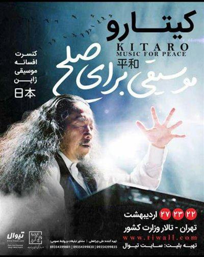 توضیحاتی درباره تعویق کنسرت «کیتارو» در ایران
