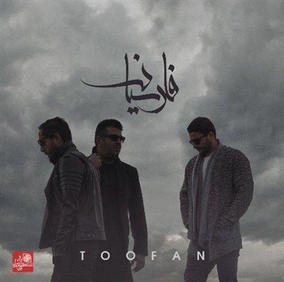 طوفان  - فارسیان بند