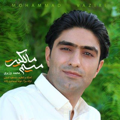میم مالکیت - محمد وزیری