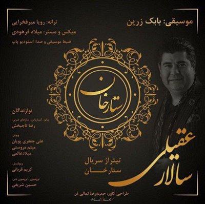 ستار خان - سالار عقیلی