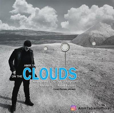 روی ابرها - امیر طبری