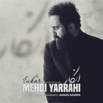 انکار  - مهدی یراحی