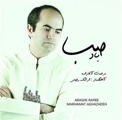 آلبوم «باد صبا» با صدای مرحمت آقازاده و با موسیقی ارشک رفیعی منتشر میشود