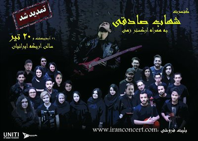 شهاب صادقی موفقیت خود در کنسرت ارکسترال راک را تکرار میکند؟