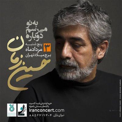 کنسرت حسین زمان پس از 17 سال