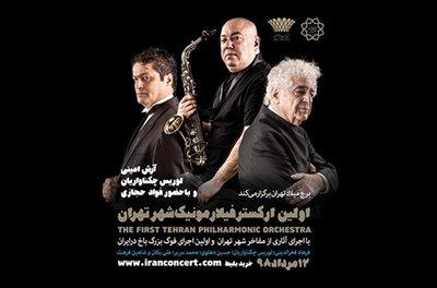 ارکستر فیلارمونیک شهر تهران راه اندازی شد/ جزییات کنسرت اول